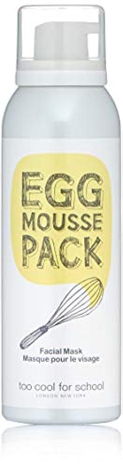 チェス撤回する掃くTOO COOL FOR SCHOOL Egg Mousse Pack (並行輸入品)