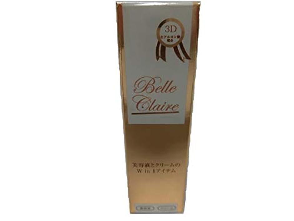 ステッチ南アメリカ証言するベルクレール E&C 美容液+クリーム
