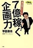 7億稼ぐ企画力―旅行業界のカリスマ (Clickシ...