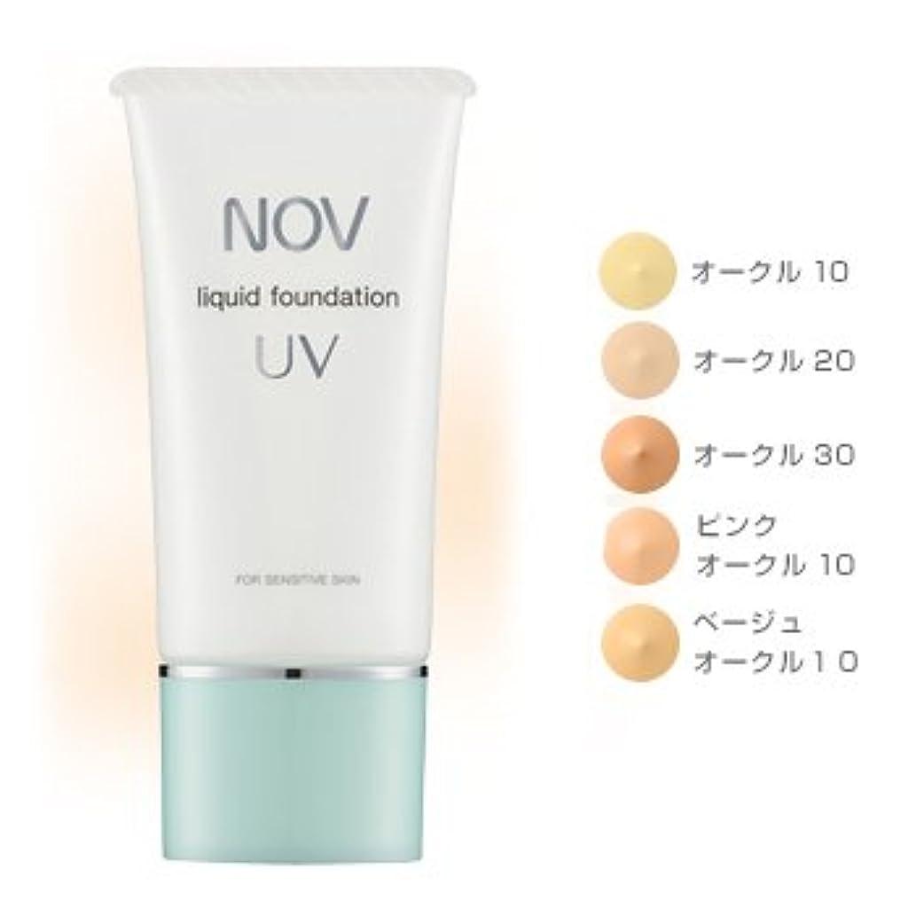 効能あるファイバ一時解雇するノブ リキッドファンデーション UV (オークル20)
