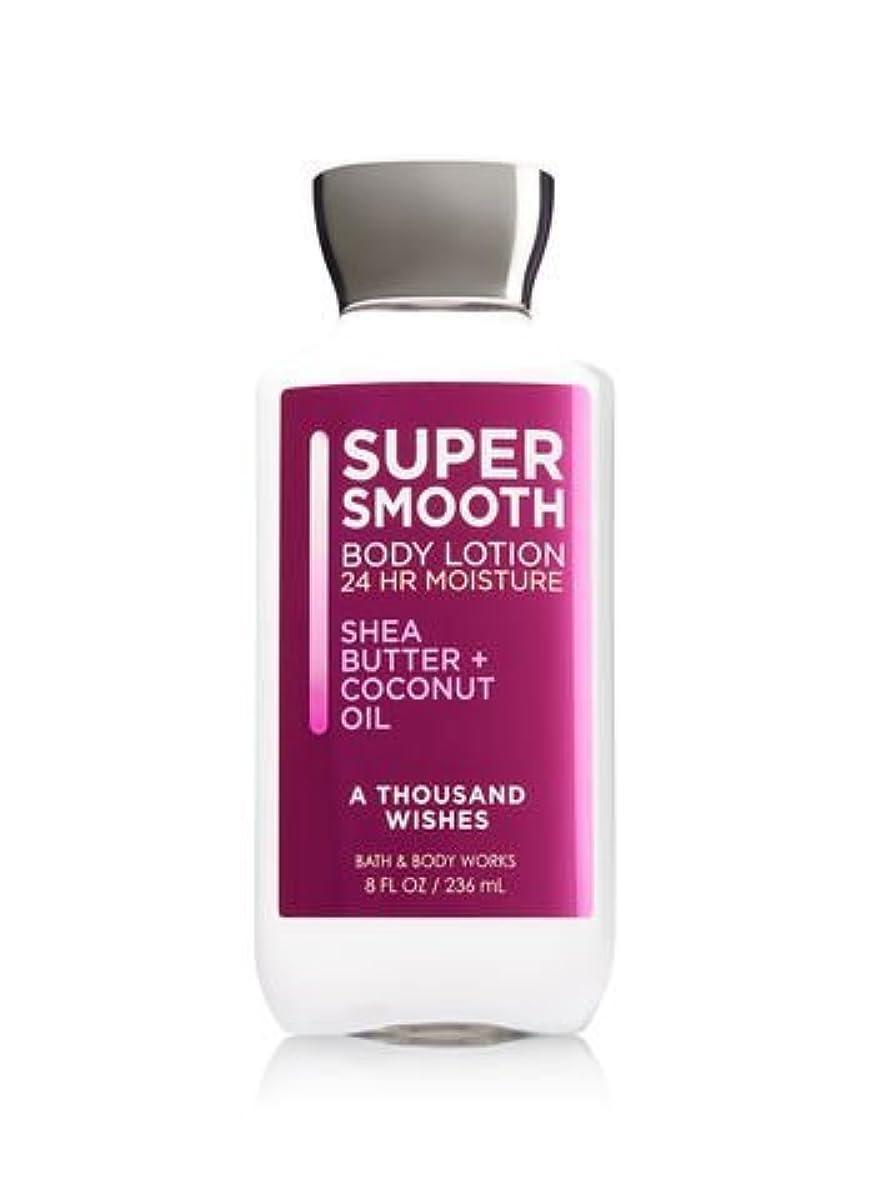 ペイント旋回抜け目がない【Bath&Body Works/バス&ボディワークス】 ボディローション アサウザンドウィッシュ Super Smooth Body Lotion A Thousand Wishes 8 fl oz / 236 mL...