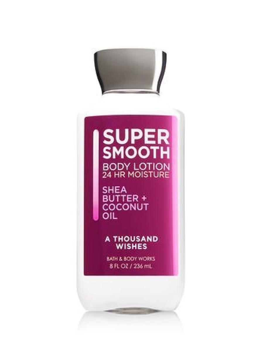 人間添加周り【Bath&Body Works/バス&ボディワークス】 ボディローション アサウザンドウィッシュ Super Smooth Body Lotion A Thousand Wishes 8 fl oz / 236 mL...