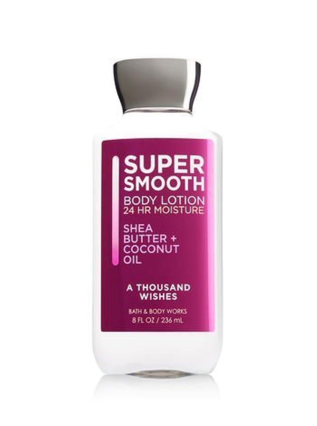 気体の広々とした優遇【Bath&Body Works/バス&ボディワークス】 ボディローション アサウザンドウィッシュ Super Smooth Body Lotion A Thousand Wishes 8 fl oz / 236 mL...