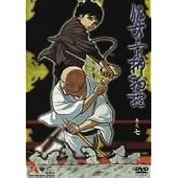 佐武と市捕物控 Vol.7