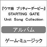 【先着特典&期間限定生産特典つき】 『 ウマ娘 プリティーダービー 』 STARTING GATE Unit Song Collection (ゲーム「ウマ娘 プリティーダービー」内で使用可能なシリアルコード封入)(CDジャケットステッカー付き)