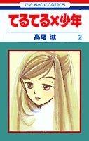 てるてる×少年 第2巻 (花とゆめCOMICS)の詳細を見る