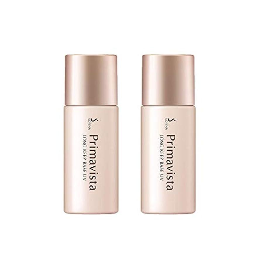 スリム欠点がんばり続ける【2個セット】プリマヴィスタ 皮脂くずれ防止化粧下地UV SPF20 PA++