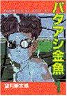バタアシ金魚(1) (ヤンマガKCスペシャル) 画像