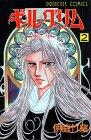 ギルグリム 2―転生 (プリンセスコミックス)