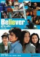 Believer デラックス版 [DVD]