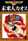 未来人カオス(3) <完> (手塚治虫漫画全集)
