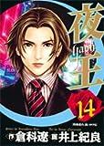夜王 14 (ヤングジャンプコミックス)