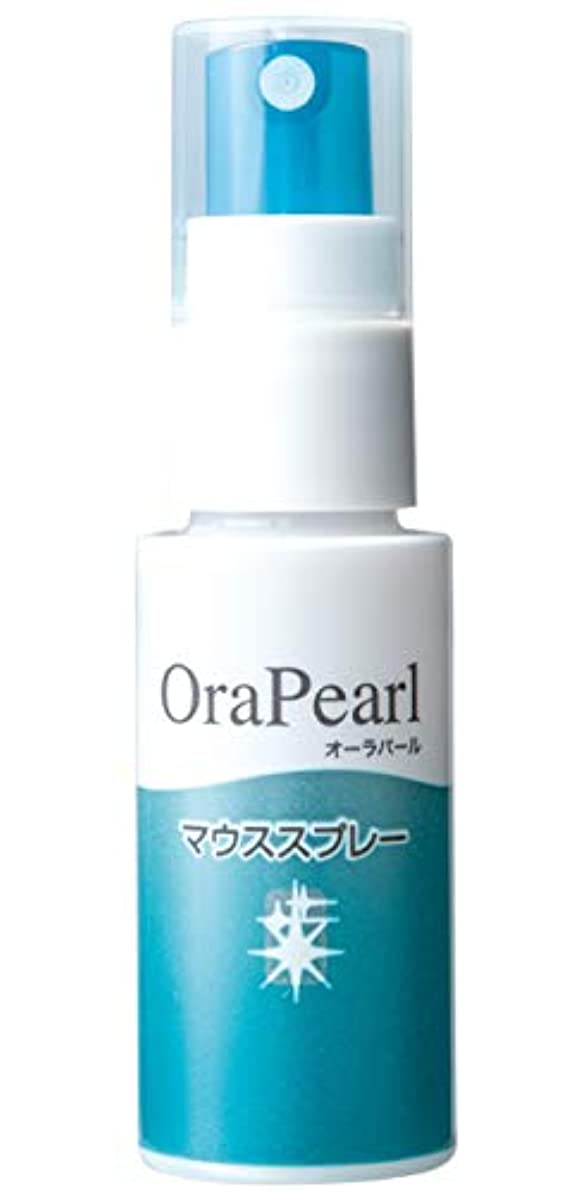 束ソート困惑するオーラパール マウススプレー 30 mL お口の乾き 口臭予防