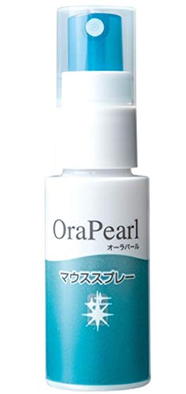 感染する逸脱ルネッサンスオーラパール マウススプレー 30 mL お口の乾き 口臭予防