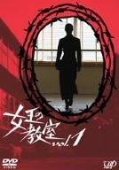 女王の教室 Vol.1 [DVD]の詳細を見る