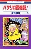 パタリロ西遊記! (5) (花とゆめCOMICS (2454))