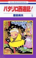 パタリロ西遊記! (5) (花とゆめCOMICS (2454))の詳細を見る