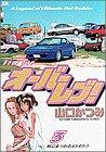 オーバーレブ!―A legend of ultimate hot rodder (3) (ヤングサンデーコミックス)