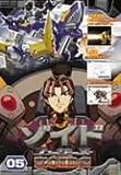 ゾイド フューザーズ 05 [DVD]