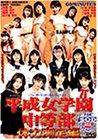 平成女学園中等部 体力測定編 [DVD]