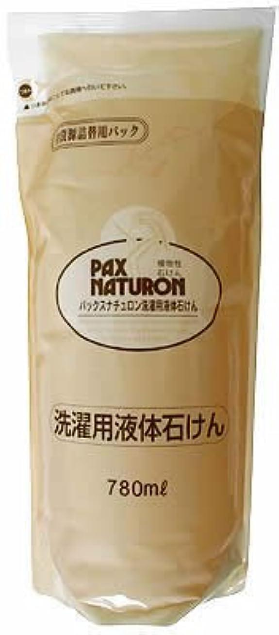 冒険故国日常的にパックスナチュロン 洗濯用液体石けん 詰替用 780ml
