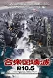 合衆国壊滅 / M10.5 ノーカット完全版 [DVD] 画像