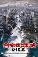 合衆国壊滅 / M10.5 ノーカット完全版 [DVD]の詳細を見る