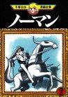 ノーマン(2) (手塚治虫漫画全集)