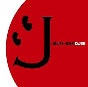 J-ポッパー伝説[DJ和 in No.1 J-POP MIX]