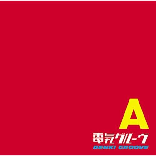 【全曲レビュー】電気グルーヴ – A