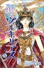 銀のヴァルキュリアス 5 (プリンセスコミックス)