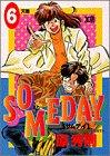 Someday 6 天職 (ヤングサンデーコミックス)