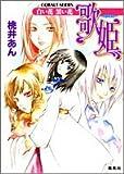 歌姫 白い花 黒い花 (コバルト文庫)
