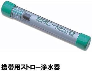 ミズQ(携帯用ストロー浄水器)