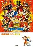 古代王者恐竜キング7つのかけら最強攻略ガイド 上巻―Nintendo DS (ワンダーライフスペシャル NINTENDO DS)