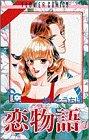 恋物語 (7) (プチコミフラワーコミックス)の詳細を見る