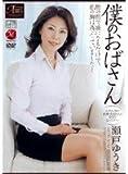 僕のおばさん 瀬戸ゆうき [DVD]