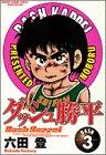 ダッシュ勝平 3 (少年サンデーコミックスワイド版)