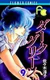ダークグリーン (9) (フラワーコミックス)