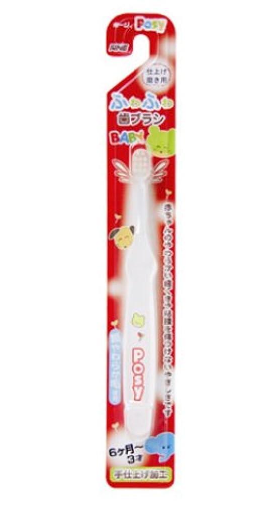 妖精と苦味ファイン ポージィ ふわふわ歯ブラシ 1本入
