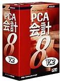 PCA会計8 V.2 システムB