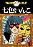 七色いんこ(1) (手塚治虫漫画全集)