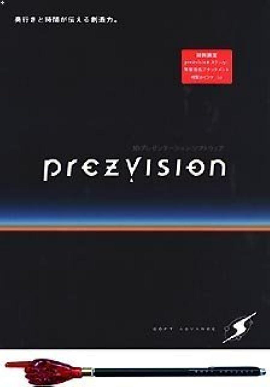 折り目後方インタフェースprezvision 初回版