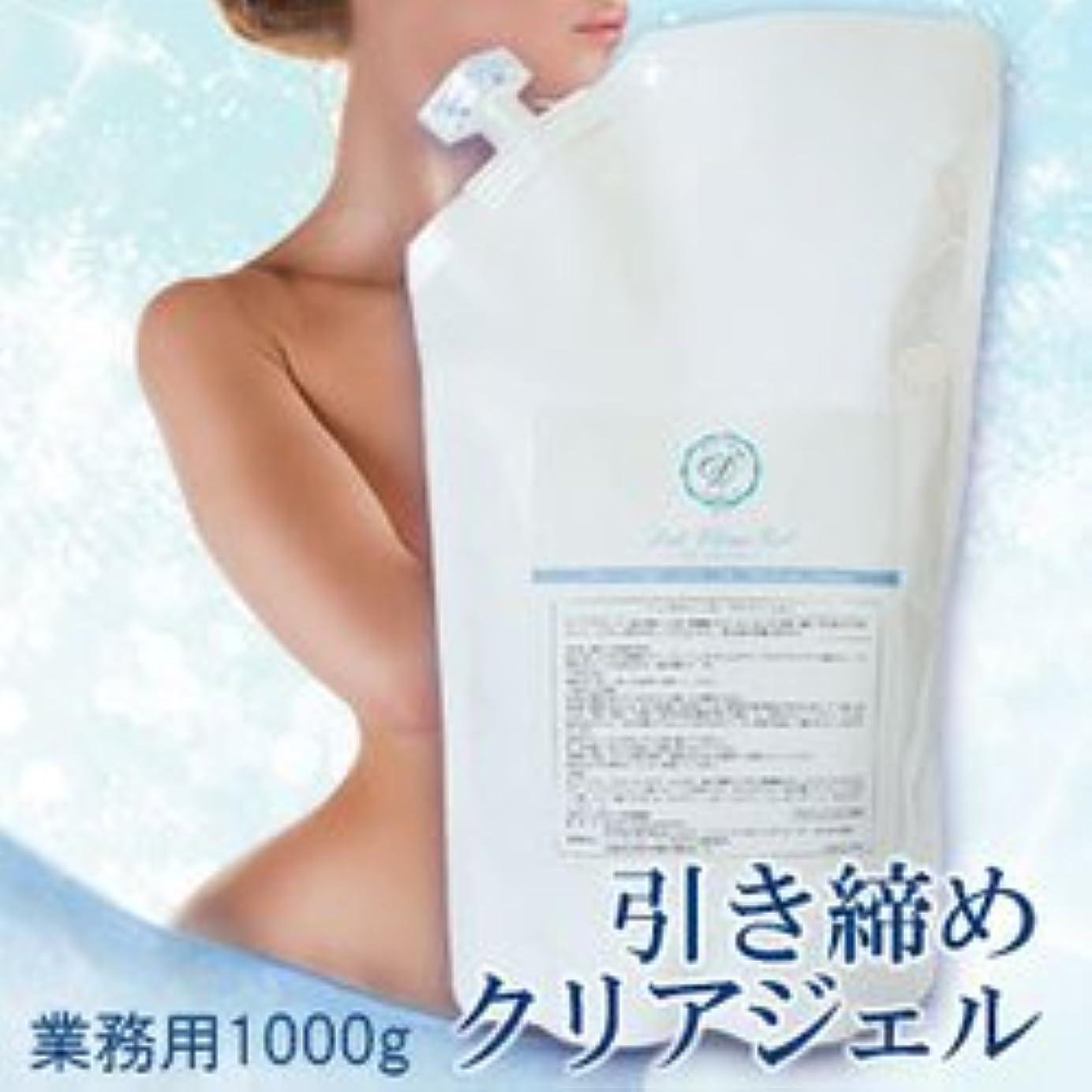 呼吸するサドル化粧トリプルディープロ デトクリアジェル 1000g/ あるゆるマシンに対応 業務用引き締めクリアジェル