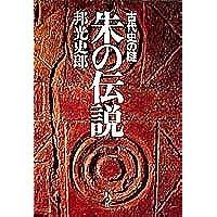 Amazon.co.jp: 邦光史郎 - 日本...