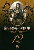 新暗行御史 12 (小学館文庫 ヤA 12)