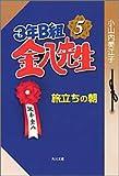 3年B組金八先生 旅立ちの朝 (角川文庫)