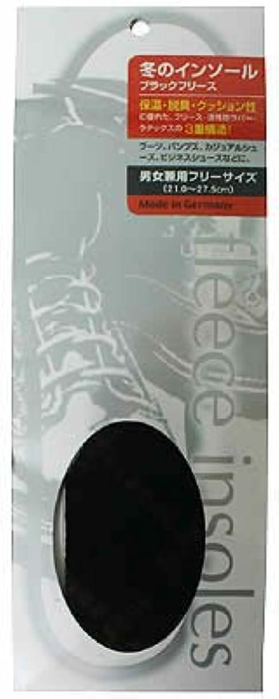 冬のインソール ブラックフリース フリーサイズ