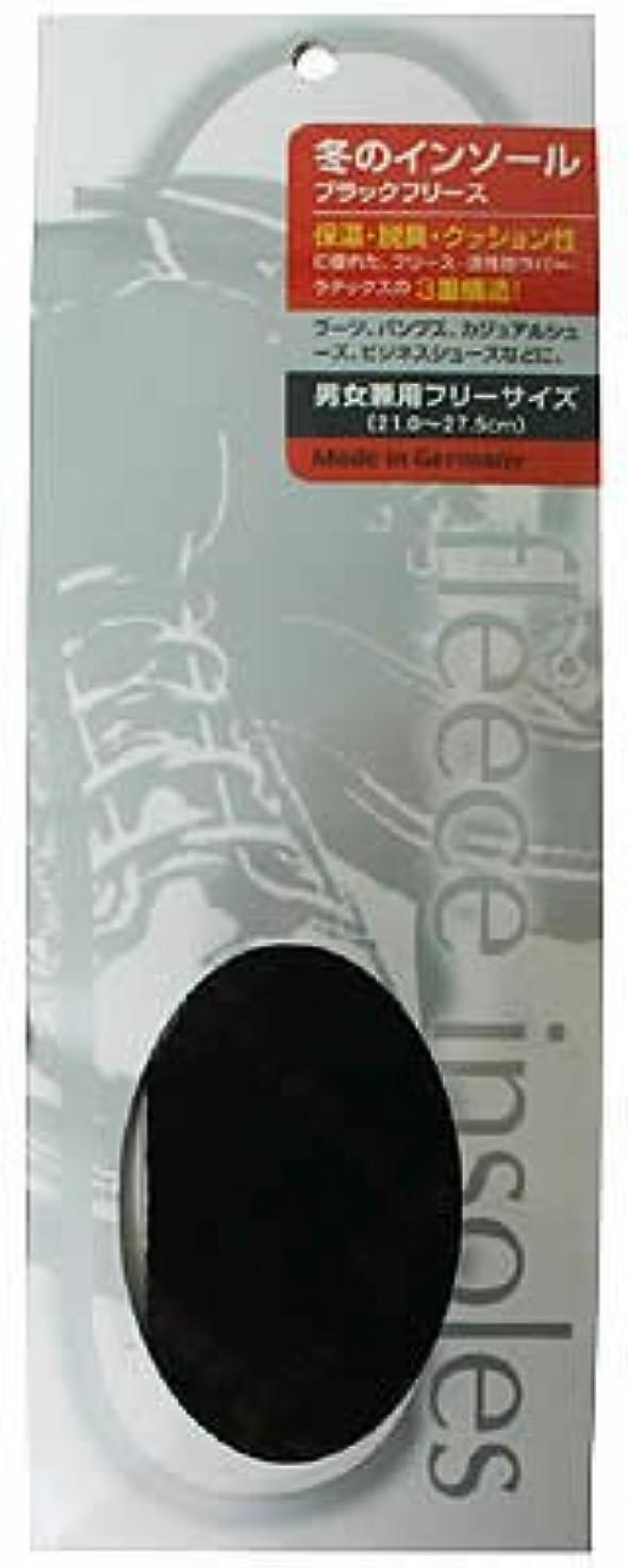ラバランチ欺冬のインソール ブラックフリース フリーサイズ