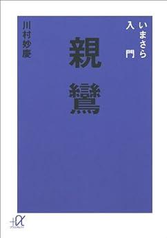 いまさら入門 親鸞 (講談社+α文庫)